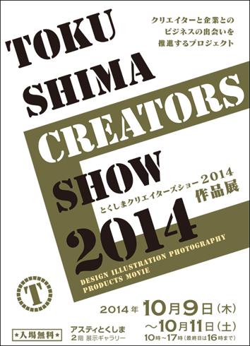 クリエイターズショー2014表