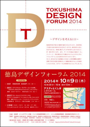 デザインフォーラム2014