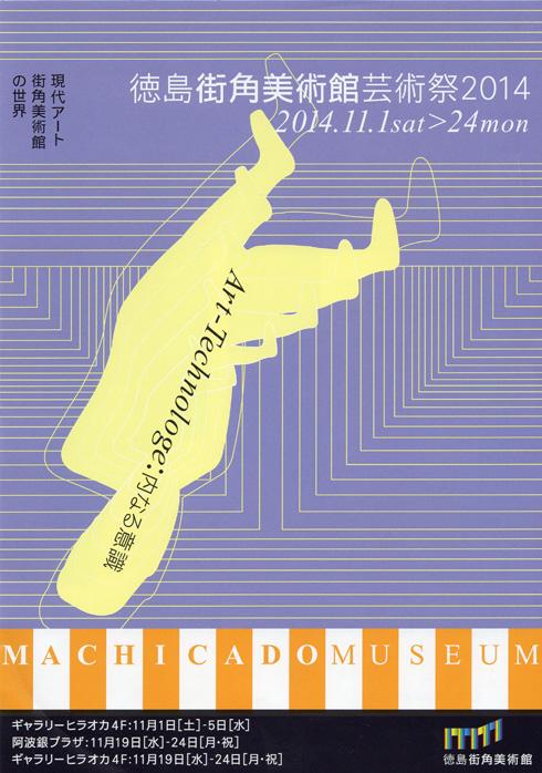 徳島街角美術館2014表