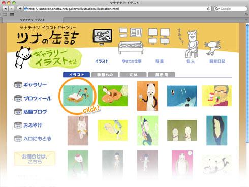 ホームページwebギャラリー全体