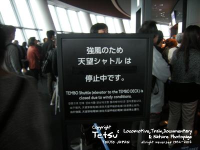 20120522スカイツリー運行中止