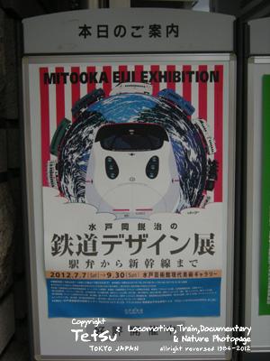 20120915水戸芸02