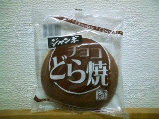 ジャンボチョコどら焼