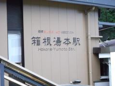 2012_07162012箱根0054 (2)