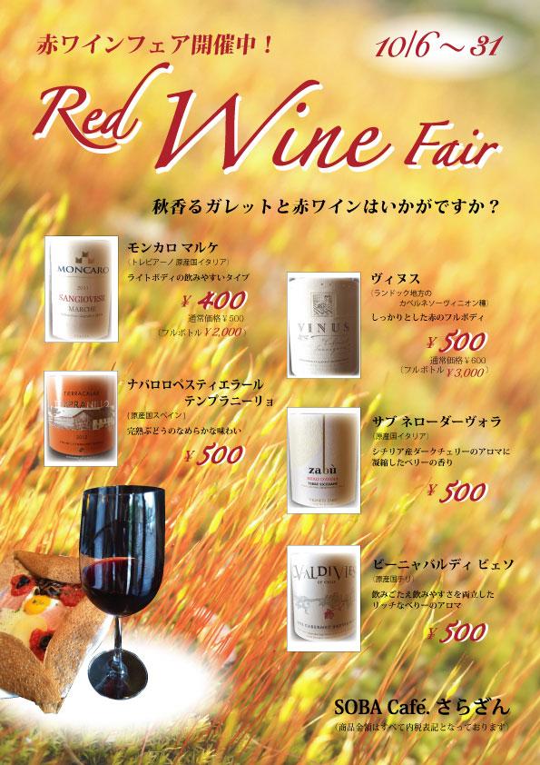 赤ワインフェア
