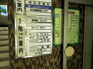 0105-nagoya-29-S.jpg