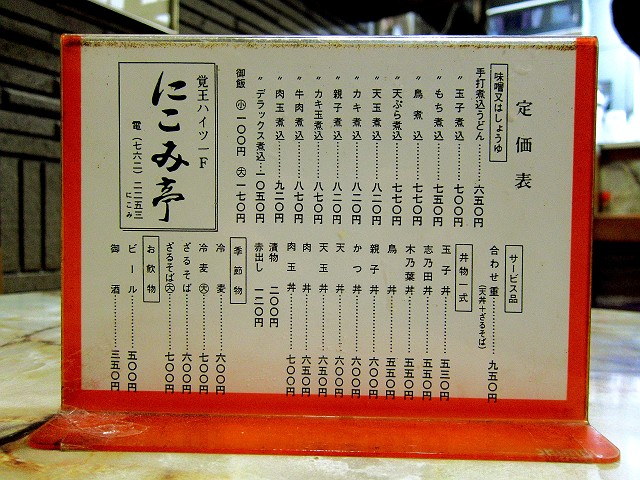 0105-nikomi-05-T.jpg