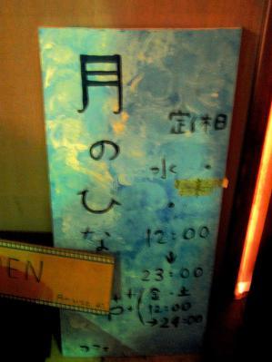 0105-tukinohinata-03-S.jpg