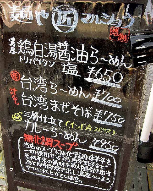 0106-marusyou-02-S.jpg