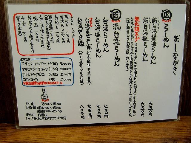 0106-marusyou-04-S.jpg