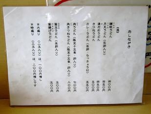 0108-kadokko-04-M-S.jpg