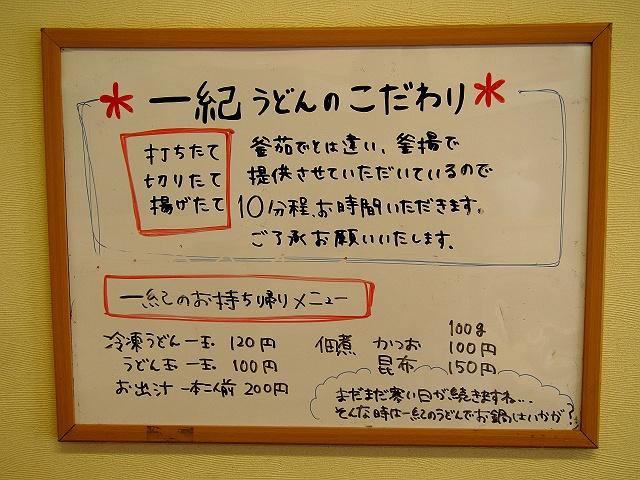 0109-ikki-05-M.jpg