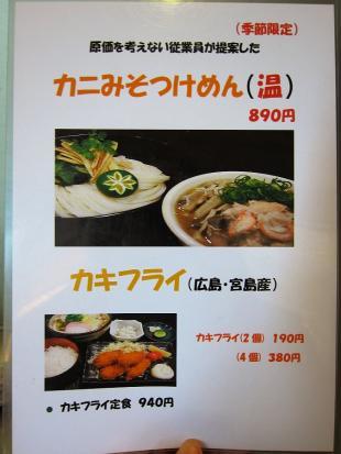 0109-masajirou-10-M-M.jpg