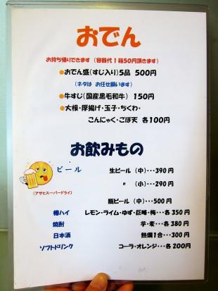 0109-masajirou-12-M-M.jpg