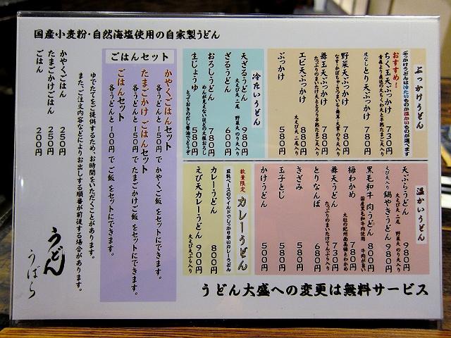 0111-ubara-06-S.jpg