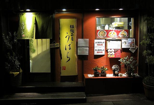 0111-ubara-25-S.jpg