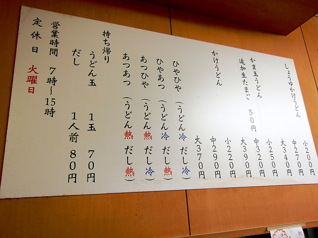 0113-sanuki-11-S.jpg