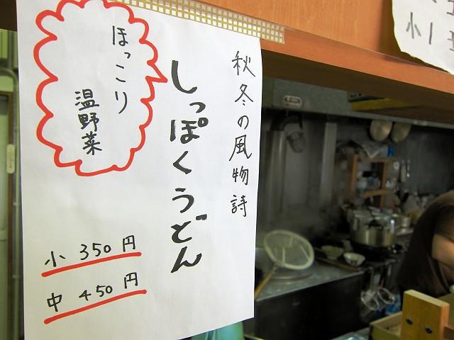 0113-sanuki-12-S.jpg