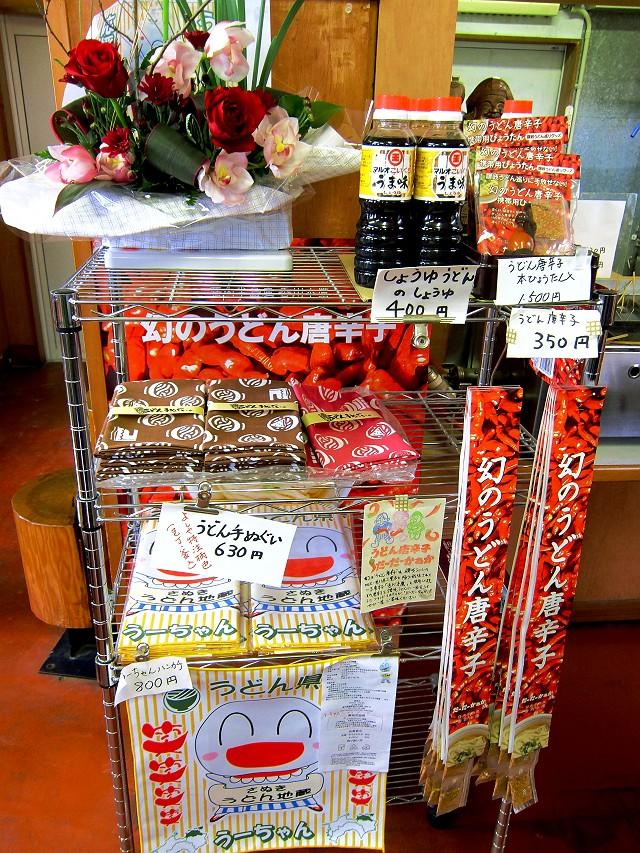 0113-sanuki-17-S.jpg