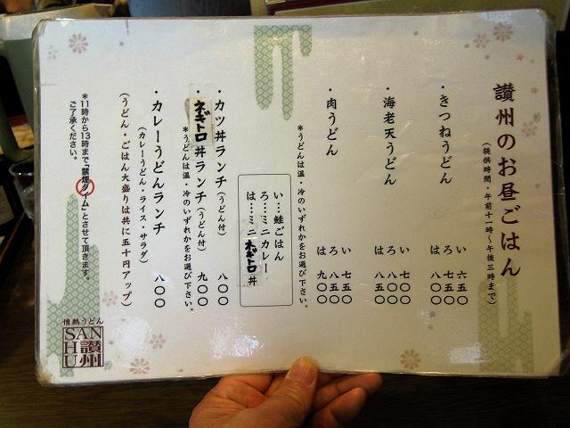 0115-sansyu-02-S.jpg