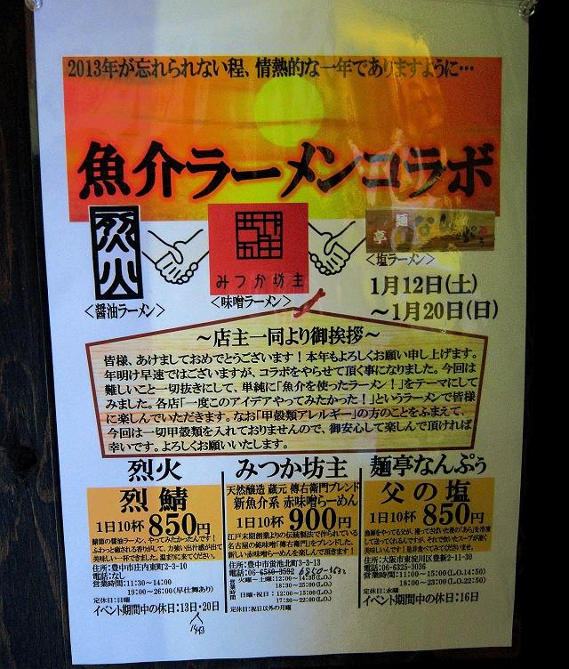 0117-rekka-02-S.jpg