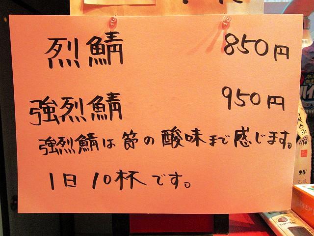 0117-rekka-03-S.jpg