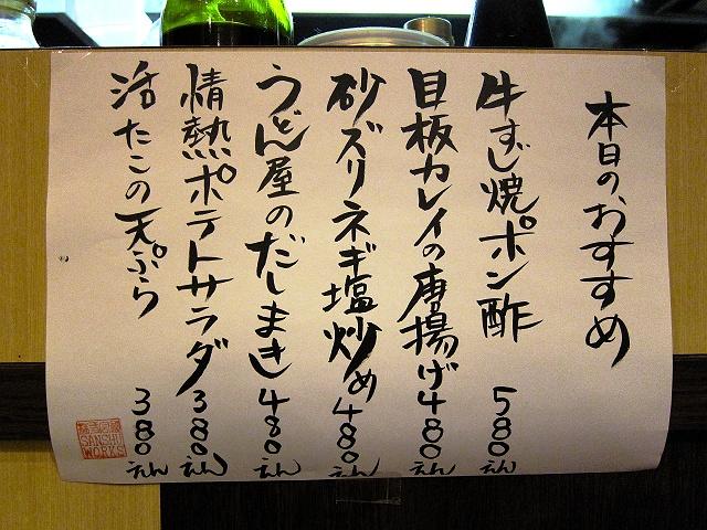 0119-sansyu-03-S.jpg