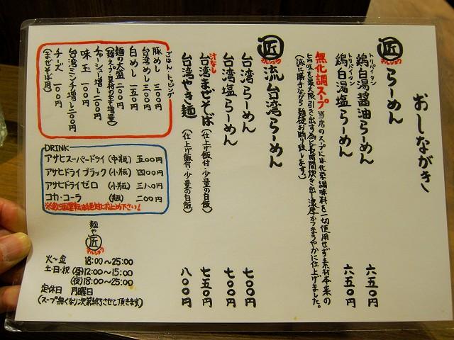0120-marusyou-06-S.jpg