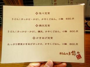 0122-yuyu-06-M-S.jpg