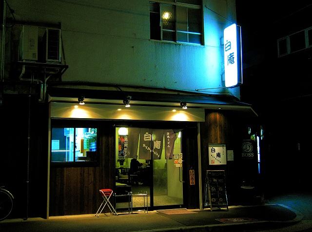 0123-byakuan-27-S.jpg