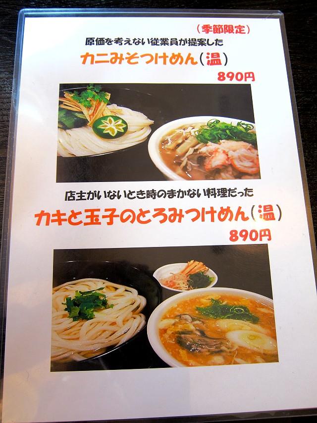 0127-masajirou-06-S.jpg