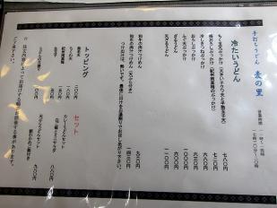 0128-komuginosato-04-sS.jpg