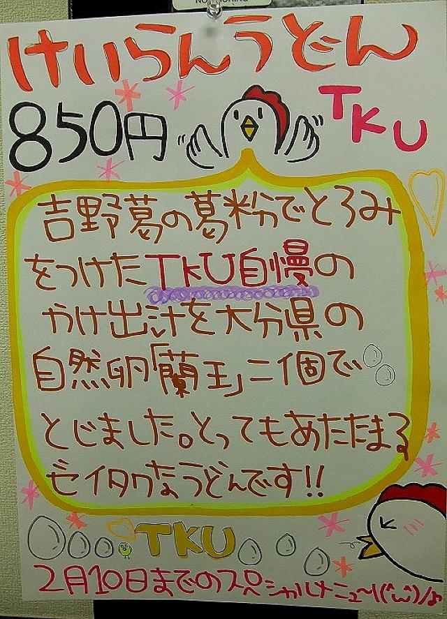0129-TKU-keiran-02-02-S.jpg