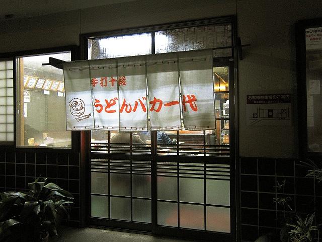 0202-udonbakaiti-05-S.jpg