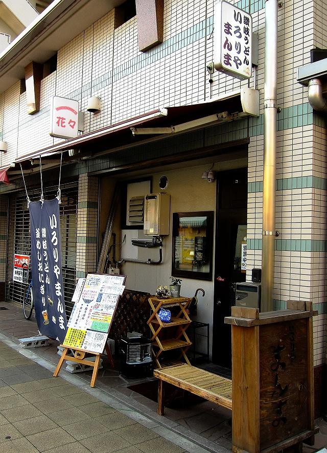 0205-iroriyamanma-03-S.jpg