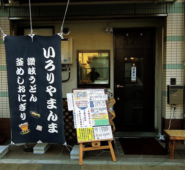 0205-iroriyamanma-19-S.jpg