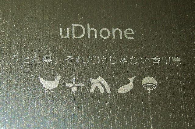0205-uDhone-01-S.jpg