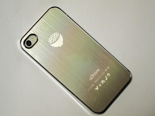 0205-uDhone-04-S.jpg