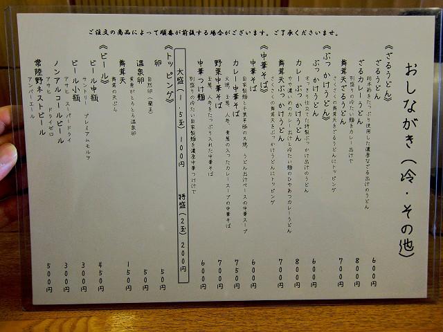 0211-satukian-06-s.jpg