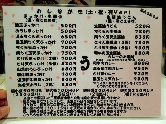 0213-udama-0004-S.jpg