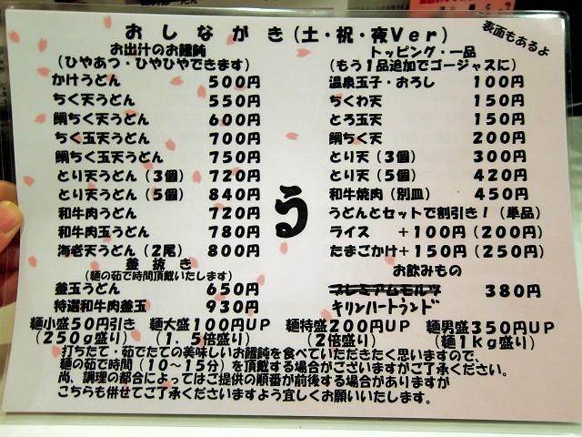 0213-udama-0005-S.jpg