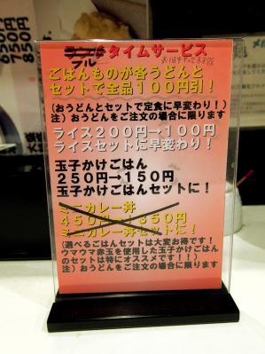 0213-udama-0008-S.jpg
