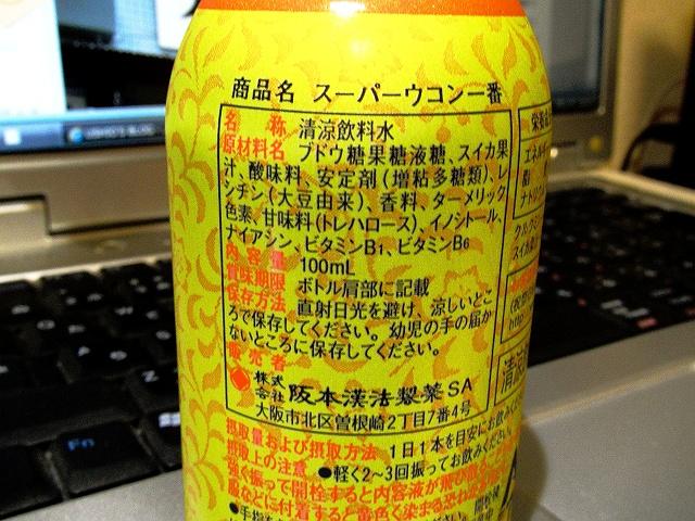 0217-ukon-02-S.jpg