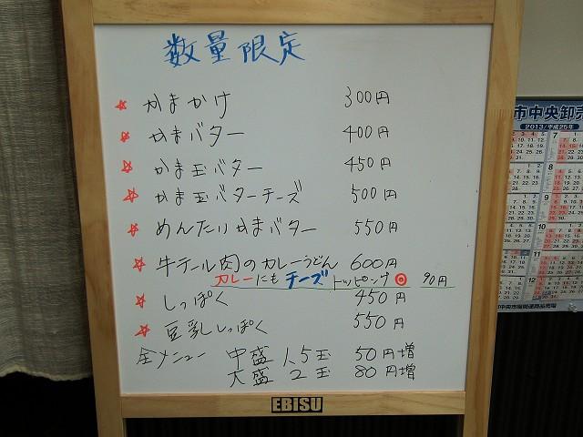 0218-ebisu-05-S.jpg