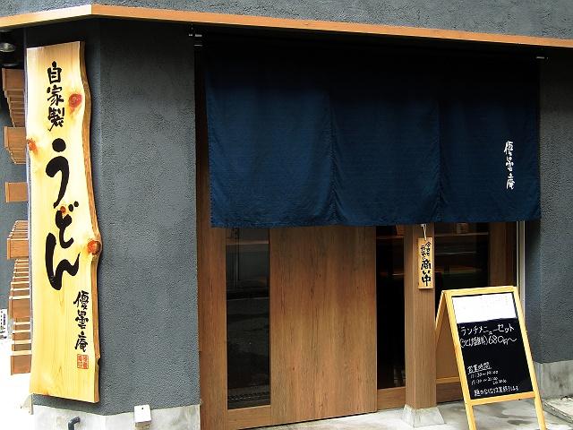 0218-udonan-02-S.jpg