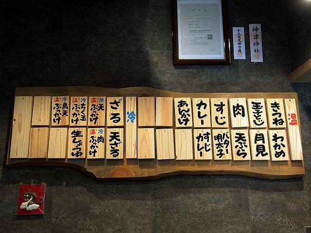 0218-udonan-04-S.jpg