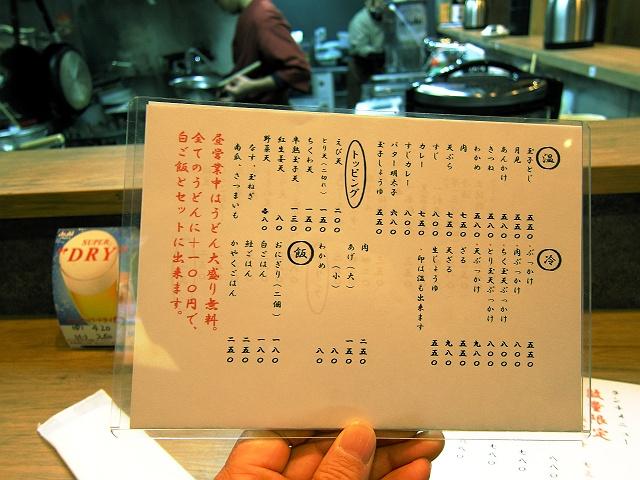 0218-udonan-05-S.jpg