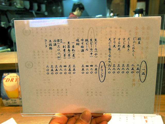 0218-udonan-06-S.jpg