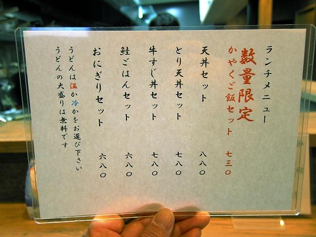 0218-udonan-07-S.jpg