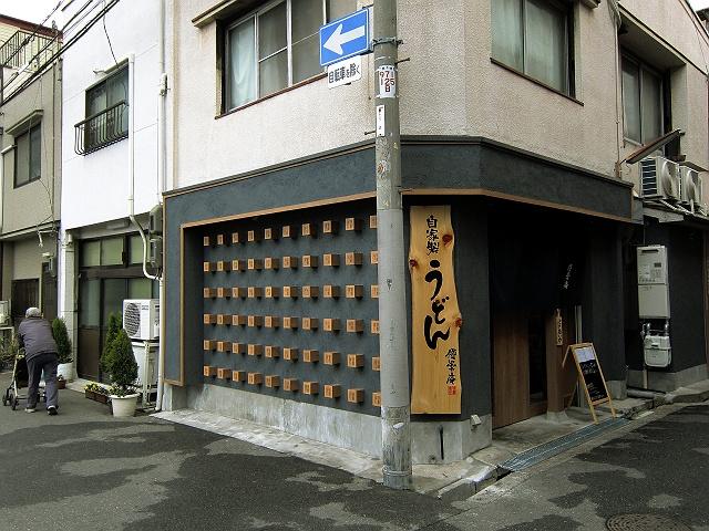 0218-udonan-11-S.jpg